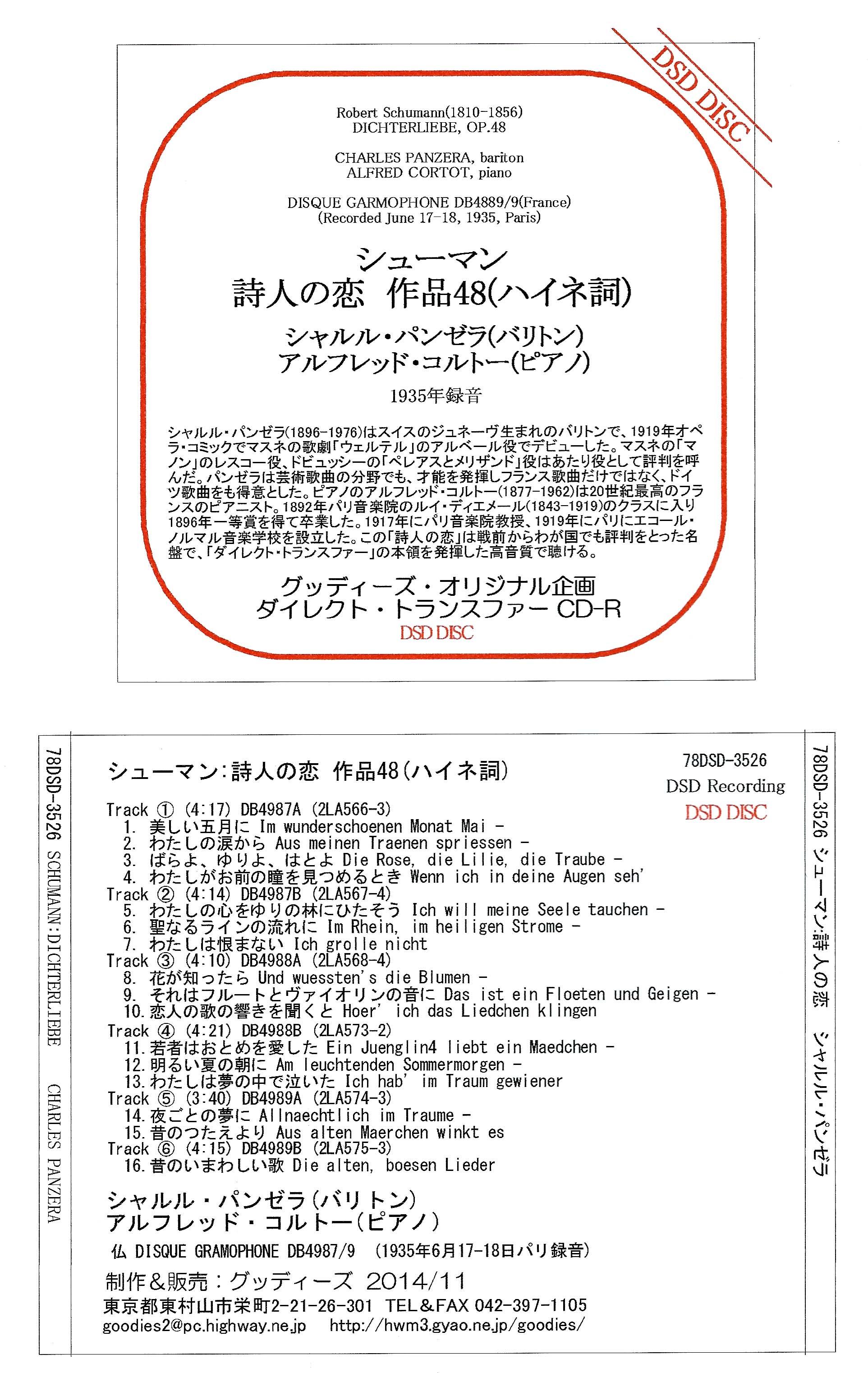 DSD audio ダウンロード販売